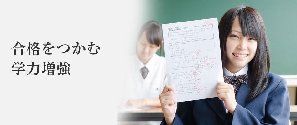 合格をつかむ学力増強