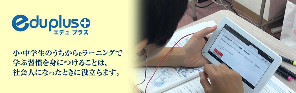 少・中学生のうちからeラーニングで学ぶ習慣を身につけることは、社会人になったときに役立ちます。