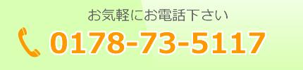 電話:0178-73-5117