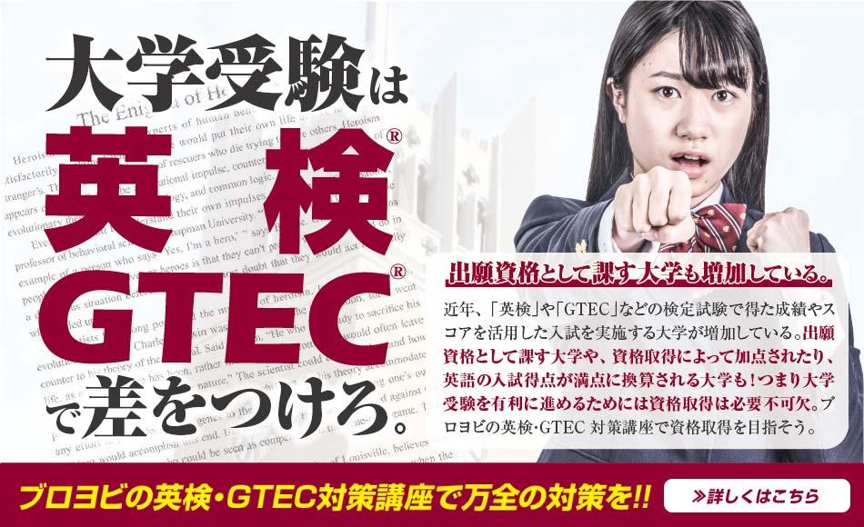 大学受験は英検GTECで差をつけろ