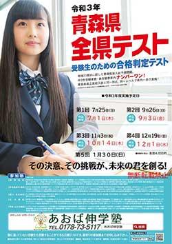 青森県全県テストポスター